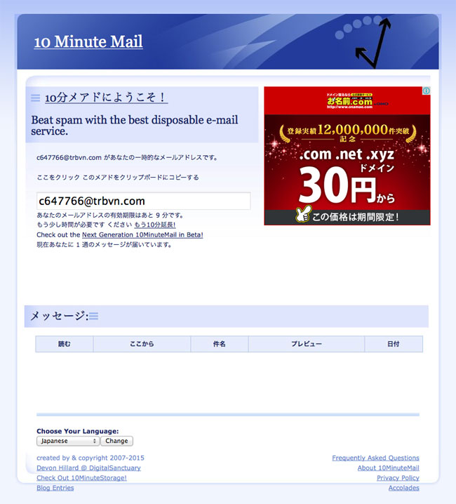 10-Minute-Mail1